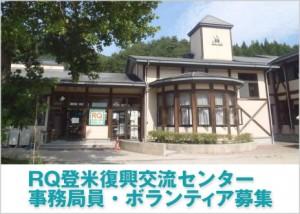 東日本大震災 ボランティア  RQ災害教育センター