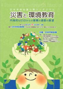 日本学術会議公開シンポジウム「災害と環境教育」