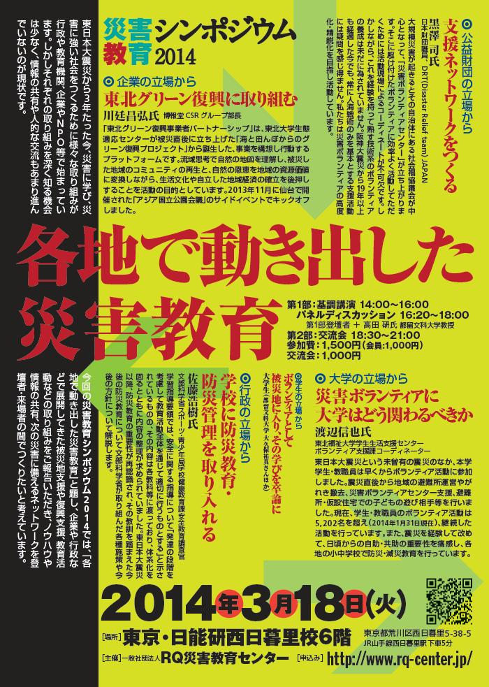 RQsymposium2014